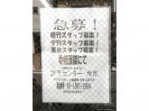 読売新聞 読売センター 今市YC
