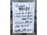 セブン-イレブン 尾張旭晴丘店