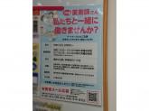 クリエイトSD 板橋小豆沢店