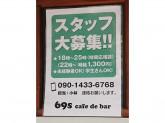 Rocks Cafe De Bar(ロックス カフェバー)