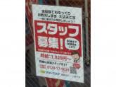 ポニークリーニング 塩浜2丁目店