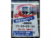 スーパーヤマダイ 鳴海店