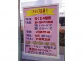 東大阪チャンスセンター