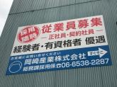 岡崎産業株式会社 本社