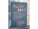 KIKAN-TARO 石橋店