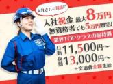 サンエス警備保障株式会社 足立支社(2)