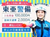東亜警備保障株式会社 錦糸町本部(4)[0003]