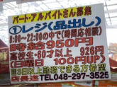 スーパーみらべる/業務スーパー 東川口店