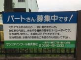 サンファインウール(株)