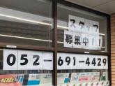 セブン-イレブン 名古屋木場町店