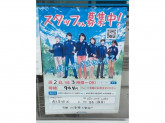 ファミリーマート 堺大泉緑地店
