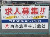 東海倉庫株式会社 本社/一宮営業所