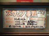 大阪ホルモン焼肉ストライク