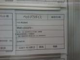ペットパラダイス 軽井沢プリンスショッピングプラザ店