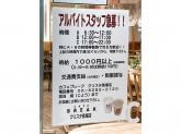 CAFE BREAK(カフェブレーク) クリスタ長堀店