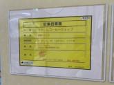 ドトールコーヒーショップ 札幌苗穂店