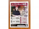 カインズキッチン 名古屋大高インター店