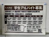 カインズ 名古屋大高インター店
