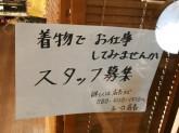 着物屋五一○