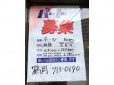 鶴岡そば 六ツ川店