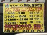 セブン-イレブン豊橋石巻本町店
