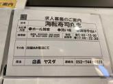 海転寿司丸忠 デリスクエア今池店