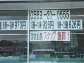 ファミリーマート 半田新居町店