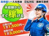 サンエス警備保障株式会社 東京本部(29)