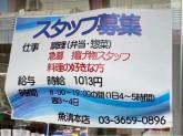 魚清 本店