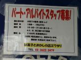 駄菓子とおかしのみせ エワタリ