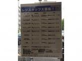 マックスバリュ 淀川三国店