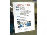 西濃運輸 カンガルー ビジネスセンター 高田馬場店