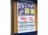 はま寿司 垂水多聞店