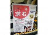 肉汁餃子製作所 ダンダダン酒場 久我山店