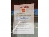 KONNICHIWA(コンニチワ イタリアンデリ) ペリエ西千葉店