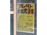 アガリコ餃子楼 大塚店