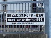 有限会社雅商事 春日井営業所