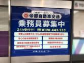 帝都自動車交通株式会社 新橋営業所