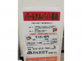 PAKET(パケット) 新堀川店