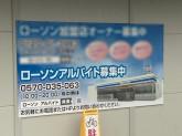 ローソン 田原新清谷店