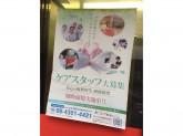 エルケア株式会社 新大阪ケアセンター/新大阪ケアプランセンター