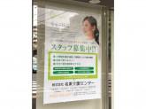 (株)名東介護センター エム・ケア名東(グループホーム・小規模多機能型居宅介護)