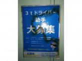 株式会社ダイシン 加茂エコロジーセンター