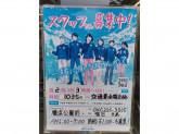 ファミリーマート横浜公園前店