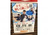 トモニー 池袋駅B2号店