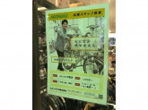 イオンバイク 本牧店