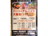 洋麺屋五右衛門 池袋東口店