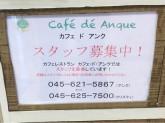 カフェ・ド・アンク