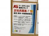 ケーズデンキ 中川富田店