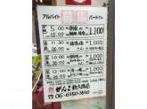 がんこ 新大阪店